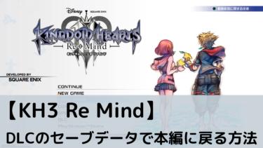 【KH3 Re Mind】DLCのセーブデータで本編を始める方法【レベル上げの方法あり】