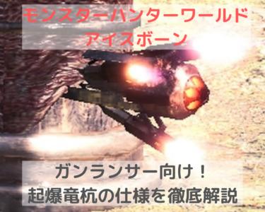 起爆竜杭の仕様を徹底解説【MHWI】【持続時間・残り時間・誘爆ダメージ量等】
