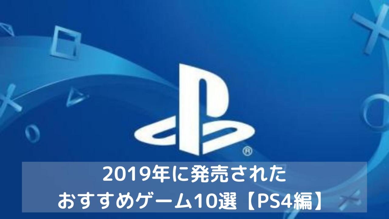 2019年おすすめゲーム10選【PS4編】