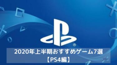 2020年上半期おすすめのゲーム7選【PS4編】