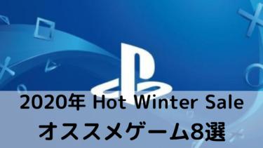 2020年Hot Winter Saleのオススメゲーム8選