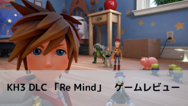 【KH3DLCレビュー】キングダムハーツ3 DLC「Re Mind」の評価・感想