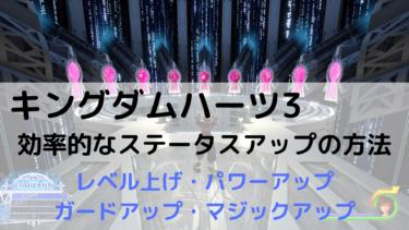 【KH3】ステータスアップの効率的な方法まとめ【レベル上げ・パワー・ガード・マジックアップ】