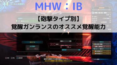 【MHWI】覚醒ガンランスの砲撃タイプ別おすすめ覚醒能力・スキル